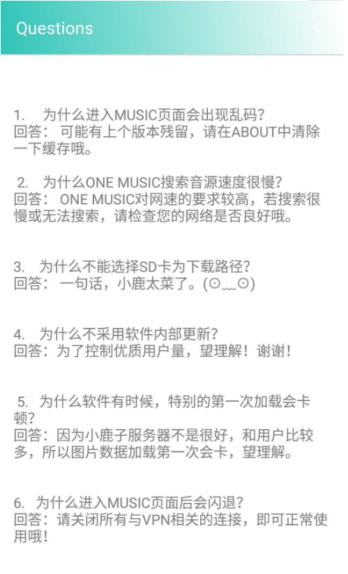 ONE MUSIC无损品质版